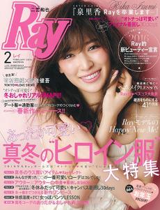 『Ray 2016年2号』