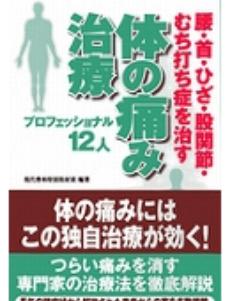 『体の痛み治療・プロフェッ ショナル12人』
